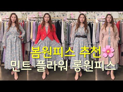 Spring Dress Recommendation: Mint Flower Long Dress