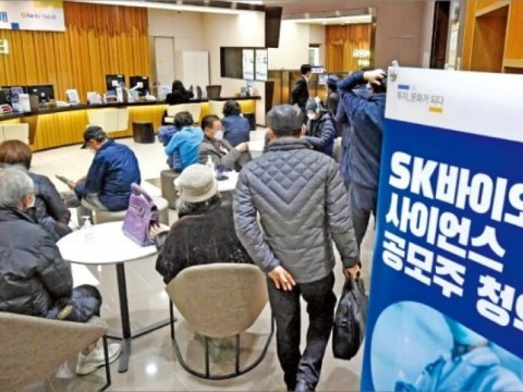 Ledakan langganan SK Biosciences …  Penyelenggara pencatatan mencapai 12 miliar won