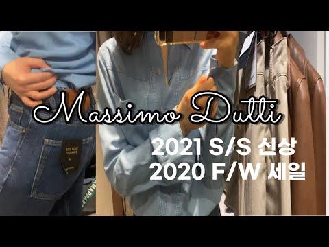 Massimo Dutti我是在购买春季新的冬季特卖商品后来的🌸🛍