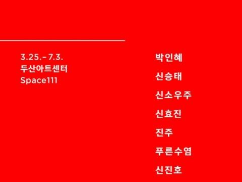 Dari tanggal 25 'Pertunjukan Lab Seni Doosan 2021' …  Tiket pertama dibuka hari ini