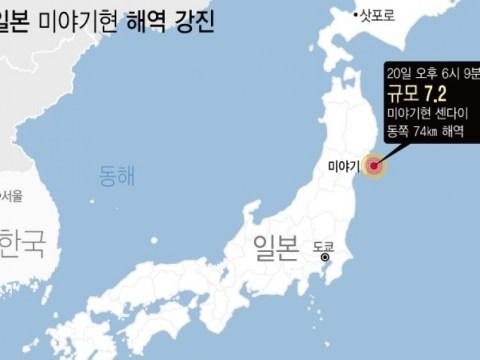 7.2 Gempa bumi di lepas pantai Prefektur Miyagi di Jepang …  Peringatan tsunami