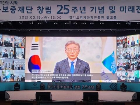 Gyeonggi Shinbo mengumumkan visi 'Mitra Sukses Bisnis' dalam perayaan hari jadinya yang ke-25