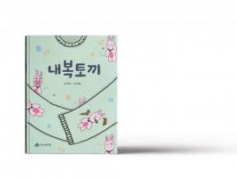 Kelahiran seorang seniman, terbitan 'Underwear Rabbit', sebuah buku bergambar yang dibuat oleh ibu dan anak