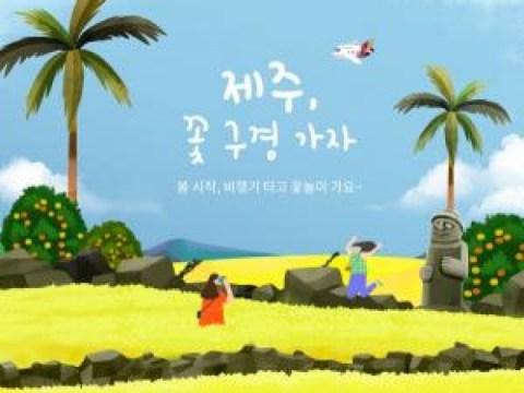 Asiana Airlines, acara khusus rute Jeju…  Mulai KRW 27.100 sekali jalan