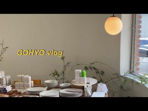 Vlog |  Гохё |  Прогулка по выходным в Ханнам-дон |  Beaker Spring New View 😎 |  Платье Comme de Garson в горошек Howl |  Курс COS One Piece Howl