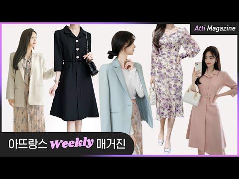 [ATTIMAGAZINE 2021-4] 'Новый стиль Atrance Atti Blossom Spring'