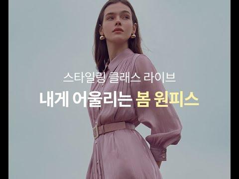 Стиль весеннего платья IJ Collection, который мне подходит
