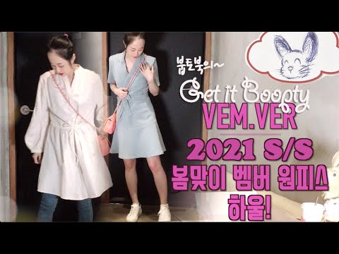 2021SS One Piece Restaurant VEM.VER Vamber Spring New Dress Recommended Howl & Reviews |  VEMVER onepiece haul & review