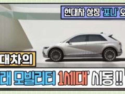 [Reporter pergi] 'Ioniq 5' … 'mobilitas masa depan generasi pertama' Hyundai Motor dimulai