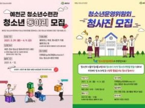 Pusat Pelatihan Pemuda Yecheon-gun, Klub Pemuda & Perekrutan Komite Manajemen Pemuda