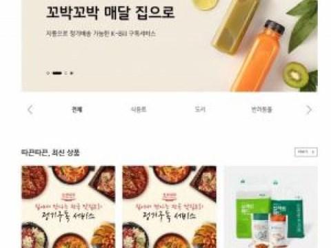 Kartu KB Kookmin membuka platform berlangganan 'K-Vill'