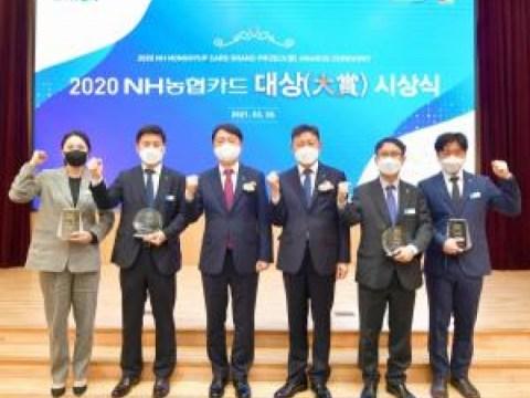NH Nonghyup Card mengadakan upacara penghargaan'NH Nonghyup Card Awards '2020