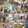 Episode pertama 'Let's My Daughter', grup 7 'Mistrot' teratas, mendekati 10%