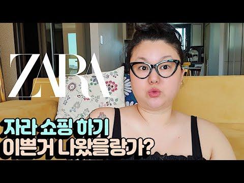 Пойдем по магазинам? 🎀 |  Есть ли платье Zara больших размеров? 👗 |  Платье ZARA, трикотаж ZARA, блузка ZARA 💖