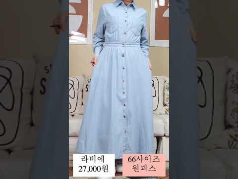 Size 66 Dress Coordination ㅣ Dress Coordination for 4050 #shorts