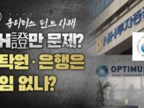 [Reporter pergi] 'Insiden Optimus' Hanya Investasi & Sekuritas NH yang bermasalah?  Apakah deposan dan bank tidak bertanggung jawab?