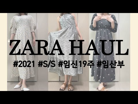 [Shopping Howl] 2021 S / S Zara l ชุดเดรสลายดอก l หญิงตั้งครรภ์ ZARA พิกัด l กระโปรงรัดรูป