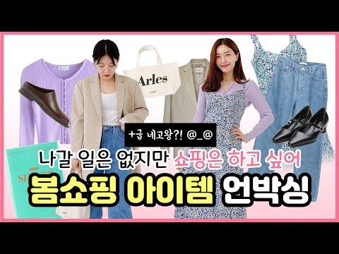 像春季购物一样取消装箱❤🤩回顾从Zara到Lemer的10种不同商品!