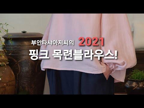 2021 Pink Magnolia Blouse … льняная цельная блузка с юбкой … магазин льняной одежды Мистер Буанташа хочет жить как ташатудер Цветочный сад Винтажная льняная история!  # Магазин одежды # Блузки # Одна штука