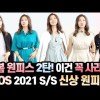 Рекомендуемый курс Дживан 5 новых весенних платьев !! | COS / Spring One Piece | Выбор Дживан Гван