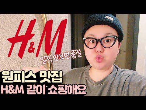 &H&M一件新作品,看到了吗?👗| 如果您很快看不到它,则可能已售完!  HM一起逛街💖