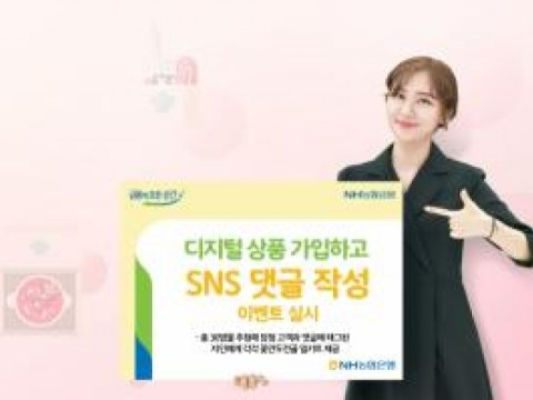 Bank NH Nonghyup mengadakan acara penulisan komentar SNS untuk pelanggan yang berlangganan produk digital