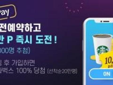 Bank Shinhan meluncurkan acara pra-pemesanan 'Pembayaran Rekening Pembayaran Shinhan'
