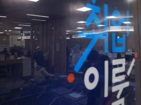"""""""3 juta won dalam beberapa klik untuk lamaran kerja"""" …  Tunjangan mencari kerja untuk uang tunai"""