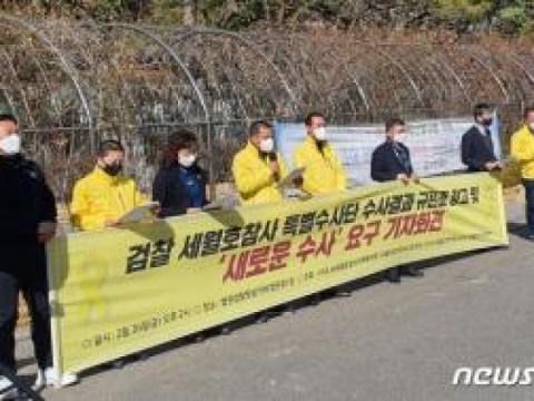 """Mengabaikan imbauan para penyintas """"kasus feri Sewol"""",  Jaksa """"Tidak ada bukti baru"""""""