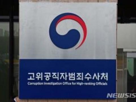Dua jaksa di Kementerian Transportasi Umum dan 11 jaksa ditunjuk  Empat mantan jaksa (total)