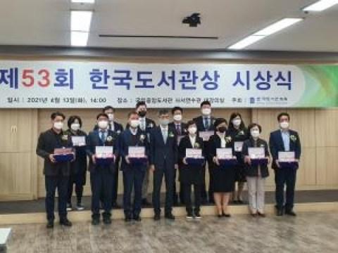 Perpustakaan Pusat Kota Osan dihormati dengan satu-satunya 'Perpustakaan Umum' di Gyeonggi