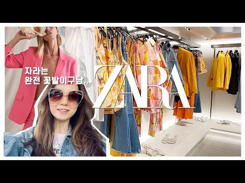 [Весна Новый год Zara] Американский магазин Zara полный пример цветника ~ |  ZARA, апрель, новинка 2021 года