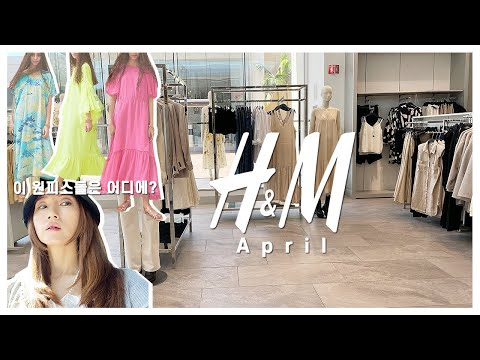 [Spring new 💖 Howl] Howl to do mini shopping at H&M stores in the United States~ |  H&M April New In & Haul