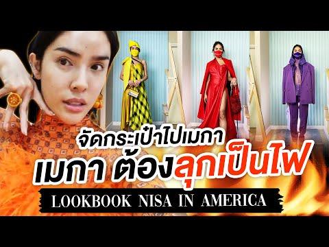 LOOKBOOK NISA IN AMERICA เมกาต้องลุกเป็นไฟ!!!  | Nisamanee.Nutt
