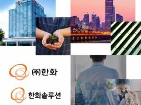 [Masalah Biz] Solusi Hanwha dan Hanwha, Mempercepat Manajemen ESG