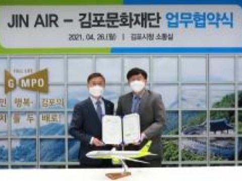 Jin Air dan Yayasan Budaya Gimpo mengadakan upacara perjanjian bisnis untuk merevitalisasi industri pariwisata