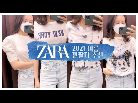 ZARA Howl |  2021 Summer new short-sleeved T-shirt recommended [Lonna] Ep09-If you want a different T-shirt other than the usual basic tee