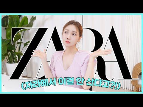 Zara,一个视频,如果您在购物前看不到它,将会后悔长大并清理。