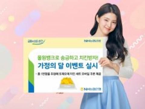 """NH Nonghyup Bank, """"Ayo Kirim Uang ke Allone Bank dan Terima Ayam"""" … Acara Bulan Keluarga"""