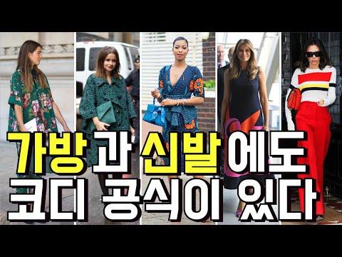 バッグや靴にもコーディネート方式がある?  /中年ファッションコーディネート/服よく着る法女性/スタイリング方法6つ/ 2021 Fashion Trend / 2021ファッション