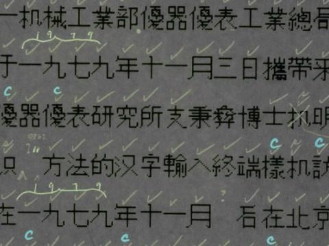 중국어 컴퓨터 글꼴을 만드는 힘든 과정 뒤에