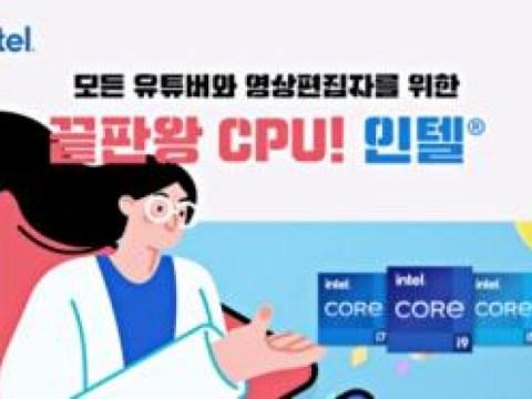PC untuk pengeditan video, Intel Core generasi ke-11