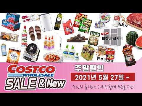 Скидка на распродажу в выходные дни Costco ☂️ Уведомление о распродаже нового продукта 27 мая 2021 г. ~ COSTCO