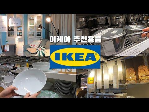 SUB)イケアおすすめ用品・新商品情報、正直レビュー/ 2021年3月にIKEA光明点vlog