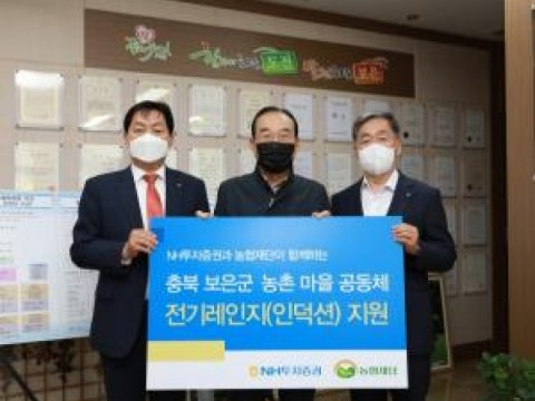 NH Investment & Securities menyediakan kompor listrik ke pedesaan di Boeun-gun, Chungcheongbuk-do