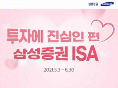 Samsung Securities, acara 'Samsung Securities tipe brokerage ISA' diadakan