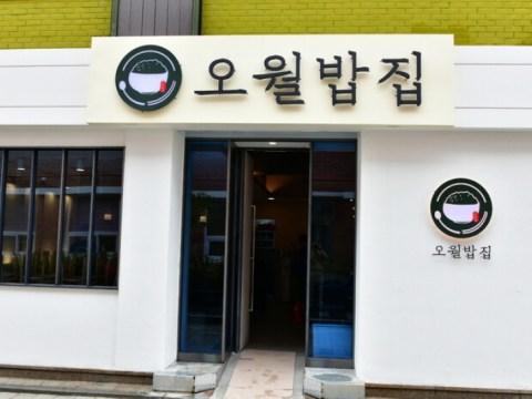 "Restoran nasi owol yang dibuat oleh 100 warga dengan masing-masing 1 juta won…  ""Ke Sarangbang Pulau Selatan"""