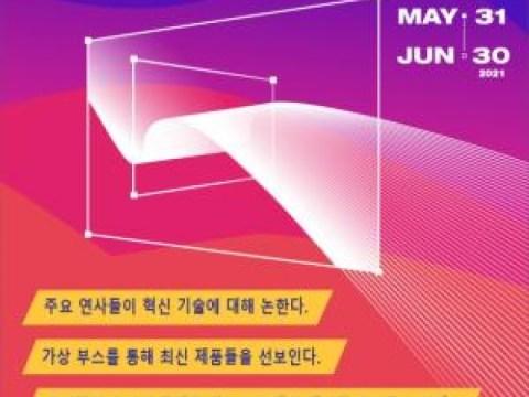 Tanpa tatap muka selama 2 tahun berturut-turut…  Computex 2021 dimulai dari 31 Mei hingga 30 Juni