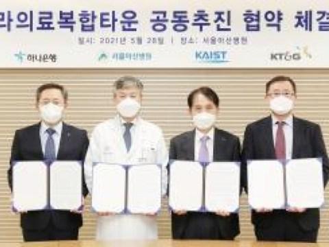 Bank Hana, Rumah Sakit Asan Seoul-KAIST-KT&G dan MOU promosi bersama Kota Kompleks Medis Cheongna