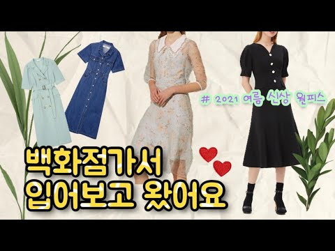 Department Store One Piece Restaurant |  11 new summer dresses |  It Misha |  G cut |  on and on |  juke |  Olive the Olive |  line |  Kenneth Lady |  Juicy Judy |  plastic island |  Parsons